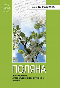 Коллектив Авторов -Поляна №2 (4), май 2013