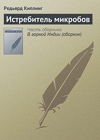 Редьярд Киплинг -Истребитель микробов
