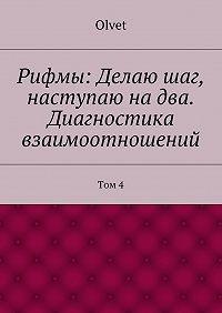 Olvet -Рифмы:Делаю шаг, наступаю на два. Диагностика взаимоотношений. Том4
