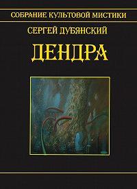 Сергей Дубянский - Дендра