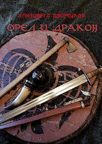 Елизавета Дворецкая -Орел и Дракон