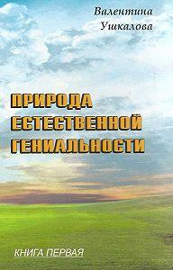 Валентина Ушкалова -Природа естественной гениальности. Книга первая