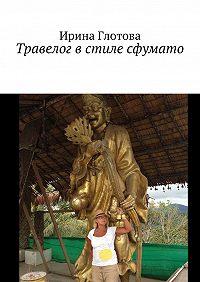 Ирина Глотова -Травелог встиле сфумато