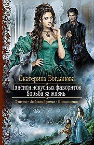 Екатерина Богданова -Пансион искусных фавориток. Борьба за жизнь