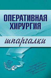 И. Б. Гетьман - Оперативная хирургия