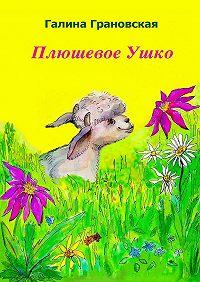 Галина Грановская -ПлюшевоеУшко. Сказка для детей дошкольного и младшего школьного возраста