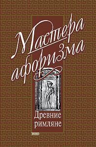 Константин Душенко -Мысли и афоризмы древних римлян