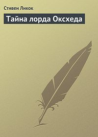 Стивен Ликок -Тайна лорда Оксхеда