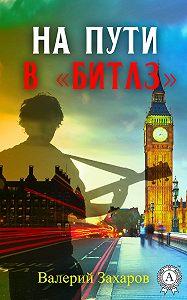 Валерий Захаров -На пути в «Битлз»