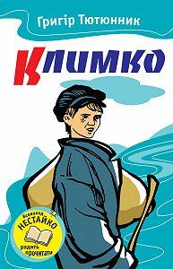 Григір Тютюнник -Климко. Повісті та оповідання