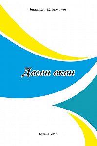 Баянғали Әлімжанов -Деген екен