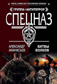 Александр Афанасьев -Битвы волков