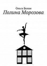 Ольга Белан -Полина Морозова