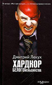 Дмитрий Лекух - Хардкор белого меньшинства