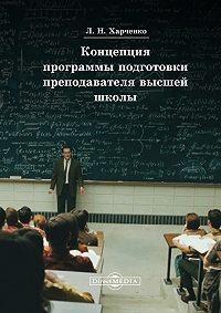 Леонид Харченко -Концепция программы подготовки преподавателя высшей школы