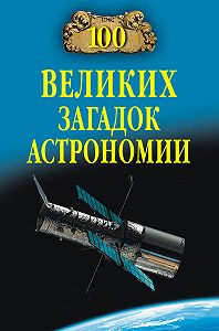 А. В. Волков -100 великих загадок астрономии