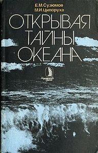 Евгений Сузюмов -Открывая тайны океана