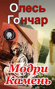 Олесь Гончар -Модри Камень