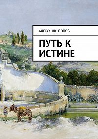 Александр Попов -Путь к Истине