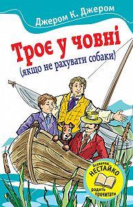 Джером К. Джером -Троє у човні (якщо не рахувати собаки)