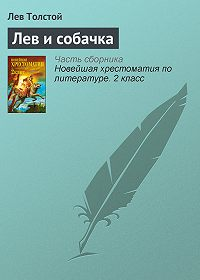 Лев Толстой -Лев и собачка