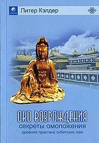 Питер Кэлдер - Око возрождения – древний секрет тибетских лам