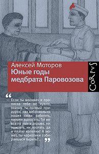 Алексей Моторов -Юные годы медбрата Паровозова