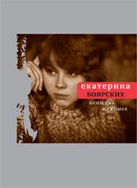 Екатерина Геннадьевна Боярских -Женщина из Кимея