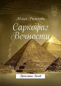 Юлия Рыжкова -Саркофаг Вечности. Проклятье Богов