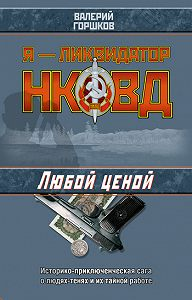 Валерий Горшков -Любой ценой