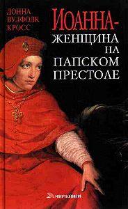 Донна Кросс -Иоанна – женщина на папском престоле