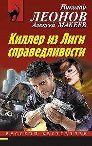 Алексей Макеев -Киллер из Лиги справедливости