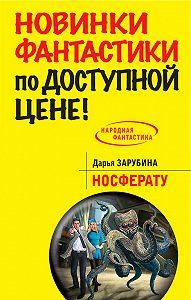 Дарья Зарубина -Носферату
