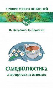 Евгений Дерюгин -Самодиагностика в вопросах и ответах