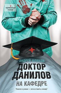 Андрей Шляхов - Доктор Данилов на кафедре