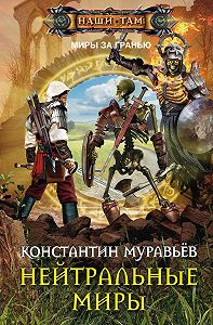 Константин Николаевич Муравьёв -Нейтральные миры