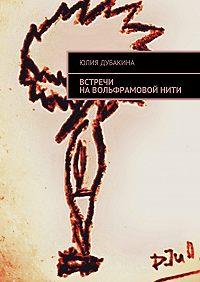 Юлия Дубакина -Встречи навольфрамовойнити