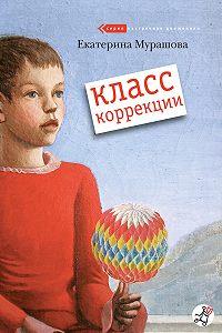 Екатерина Мурашова -Класс коррекции
