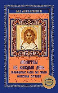 В. Шевченко -Молитвы на каждый день. Необходимые слова для любой жизненной ситуации