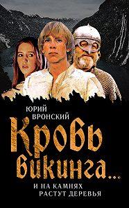 Юрий Вронский -Кровь викинга… И на камнях растут деревья
