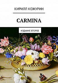 Кирилл Кожурин -Carmina. Издание второе