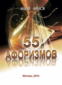 Андрей Ангелов -55 афоризмов