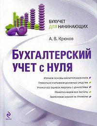 Андрей Витальевич Крюков - Бухгалтерский учет с нуля
