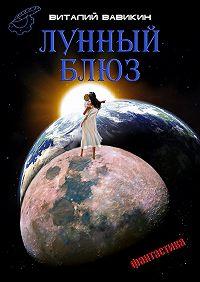 Виталий Вавикин -Лунный блюз