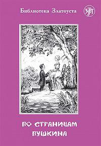 В. Ермаченкова -По страницам Пушкина