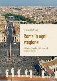 Olga Averina -Roma inogni stagione. «Il Laterano alle cose mortali andò di sopra»