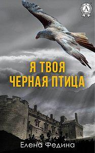 Елена Федина -Я твоя черная птица