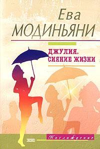 Ева Модиньяни -Джулия. Сияние жизни