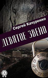 Сергей Качуренко -Девятое звено
