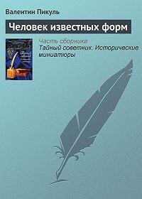 Валентин Пикуль -Человек известных форм